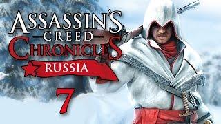 Assassin's Creed Chronicles: Russia - Прохождение игры на русском - Воссоединение [#7]