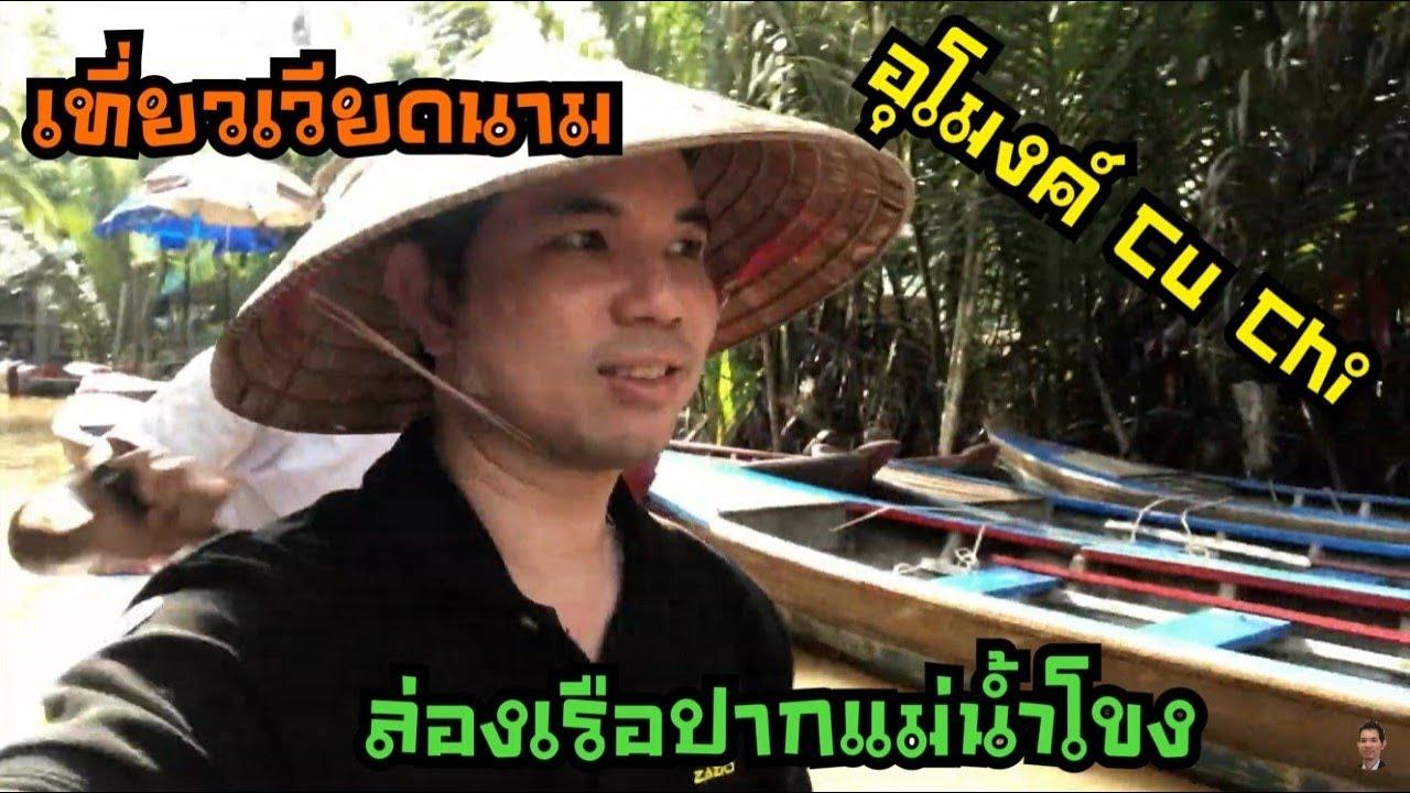 เที่ยวเวียดนาม โฮจิมินท์ อุโมงค์ Cu Chi ล่องปากแม่น้ำโขง