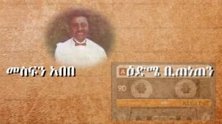 Mesfin Abebe - Edime Biteneten ዕድሜ ቢጠነጠን (Amharic)