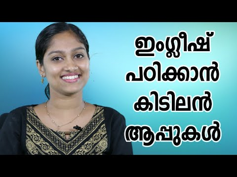 ഇംഗ്ലീഷ്-പഠിക്കാൻ-കിടിലൻ-ആപ്പുകൾ-|-apps-to-learn-english-|-tech-malayalam
