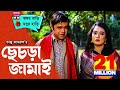 Sesra Jamai (ছেচড়া জামাই) I Akhomo Hasan, Anny I Comedy Bangla New Natok 2019