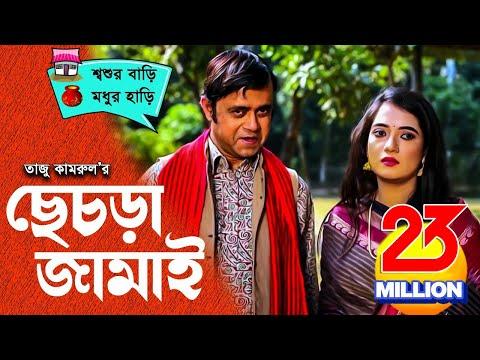 Sesra Jamai ( ) I Akhomo Hasan, Anny I Comedy Bangla New Natok 2019