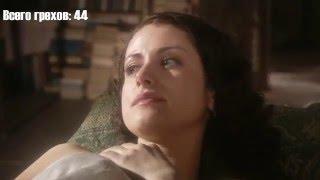 Киногрехи: Мастер и Маргарита, 2005 г. Часть 1 (серии 1-4)