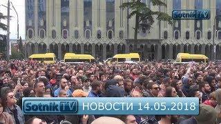 НОВОСТИ. ИНФОРМАЦИОННЫЙ ВЫПУСК 14.05.2018