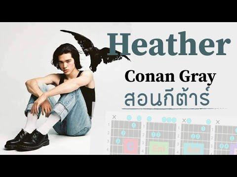 สอนกีต้าร์ Ep.72 เพลง Heather – Conan Gray เพลงเพราะ คอร์ดง่าย!! 😍 โดย🌞ครูแต้ สอนกีต้าร์😻