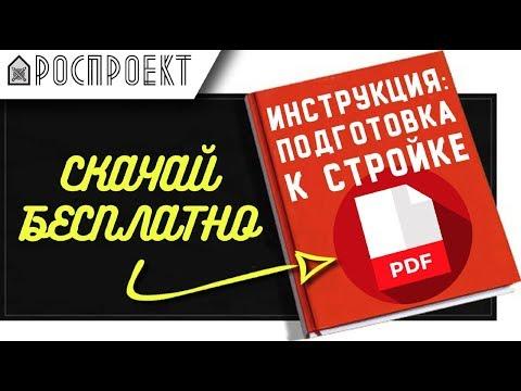 Видео Инструкция по организации в