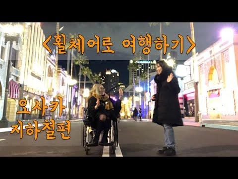 [휠체어로 여행하기] 오사카
