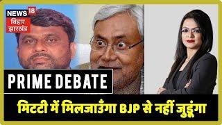 Akhtarul Iman  Nitish Kumar         BJP    Prime Debate