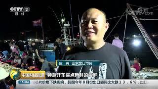 [中国财经报道]山东龙口:开渔第一网 大量海产品上市| CCTV财经
