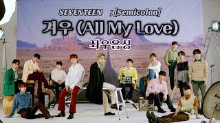 겨우 (All My Love) - 세븐틴 (SEVENTEEN) 【좌우음성 Split Headset】