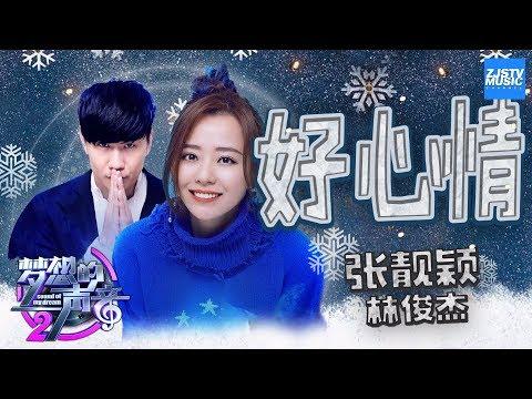 [ CLIP ] 张靓颖 林俊杰《好心情》《梦想的声音2》EP.10 20180105 /浙江卫视官方HD/