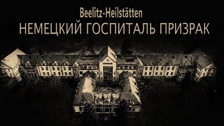 НЕМЕЦКИЙ ГОСПИТАЛЬ-ПРИЗРАК / БЕЛИЦ-ХАЙЛЬШТЕТТЕН / Beelitz-Heilstätten