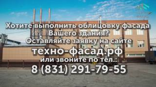 Техно Фасад | Фасадные работы(, 2016-11-14T13:08:45.000Z)