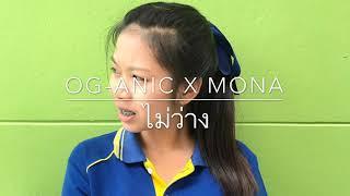 OG-ANIC X MONA - ไม่ว่าง [ COVER BY PANGQ ]