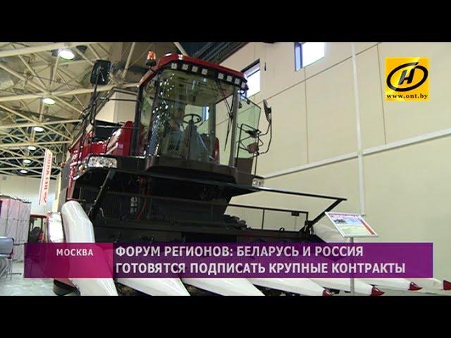 Москва готовится принять четвёртый Форум регионов Беларуси и России