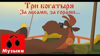 flushyoutube.com-Три богатыря - За лесами, за горами! (Песни из мультфильмов)