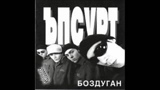 Ъпсурт - Боздуган (целият албум)
