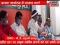 ADBHUT AAWAJ 06 10 2020 भाजपा कार्यालय में पत्रकार वार्ता