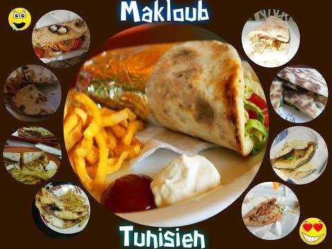 ساندويتش مقلوب تونسي بدون فرن Makloub: Meilleur sandwich tunisien