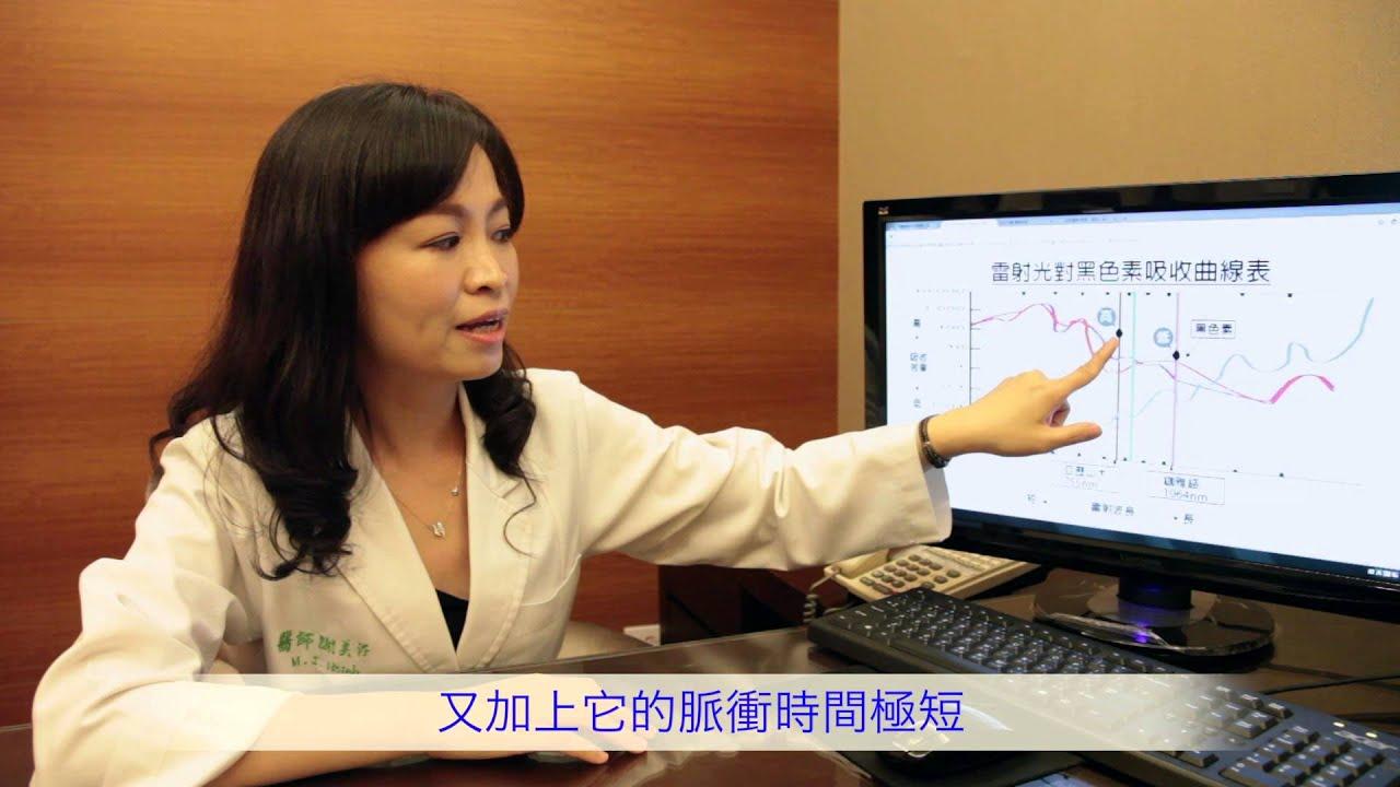 755nm皮秒雷射 -- 謝美任醫師 - YouTube