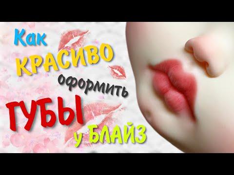 Как красиво и реалистично оформить губы кукле блайз