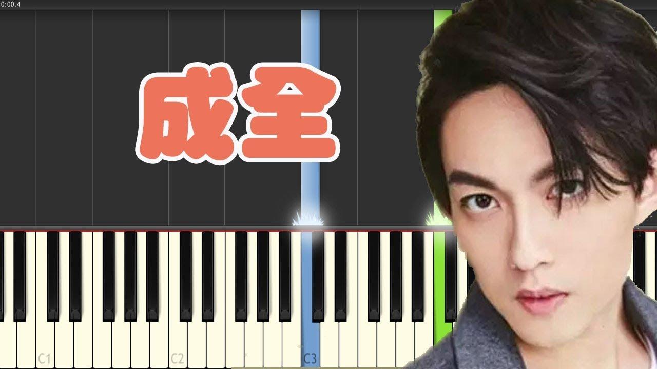 成全-林宥嘉 (Piano Tutorial Synthesia) - YouTube