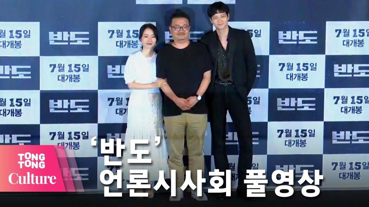(ENG) [풀영상] 강동원(Gang Dong Won)x이정현(Lee Jung Hyun) 영화 '반도'(PENINSULA) 언론시사회 [통통TV]