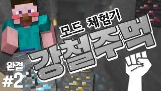 양띵 [옥땅으로 따라와! 만담 토크 모드 체험! 양띵의 '강철 주먹 모드' 체험기 2편 *완결*] 마인크래프트 Iron Fist Mod