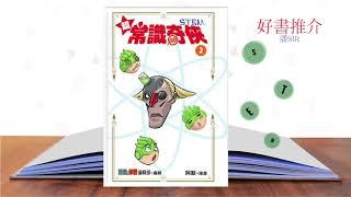 Publication Date: 2021-01-25 | Video Title: 好書推介系列─潘煒延主任