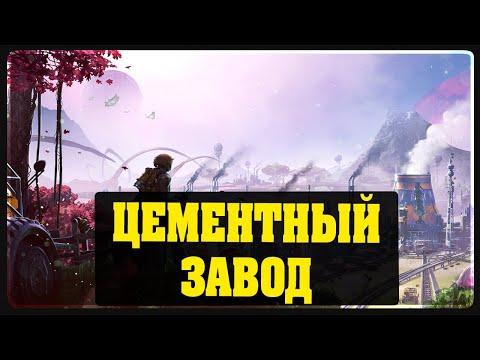 Satisfactory - Опять работать - Цементный завод #11