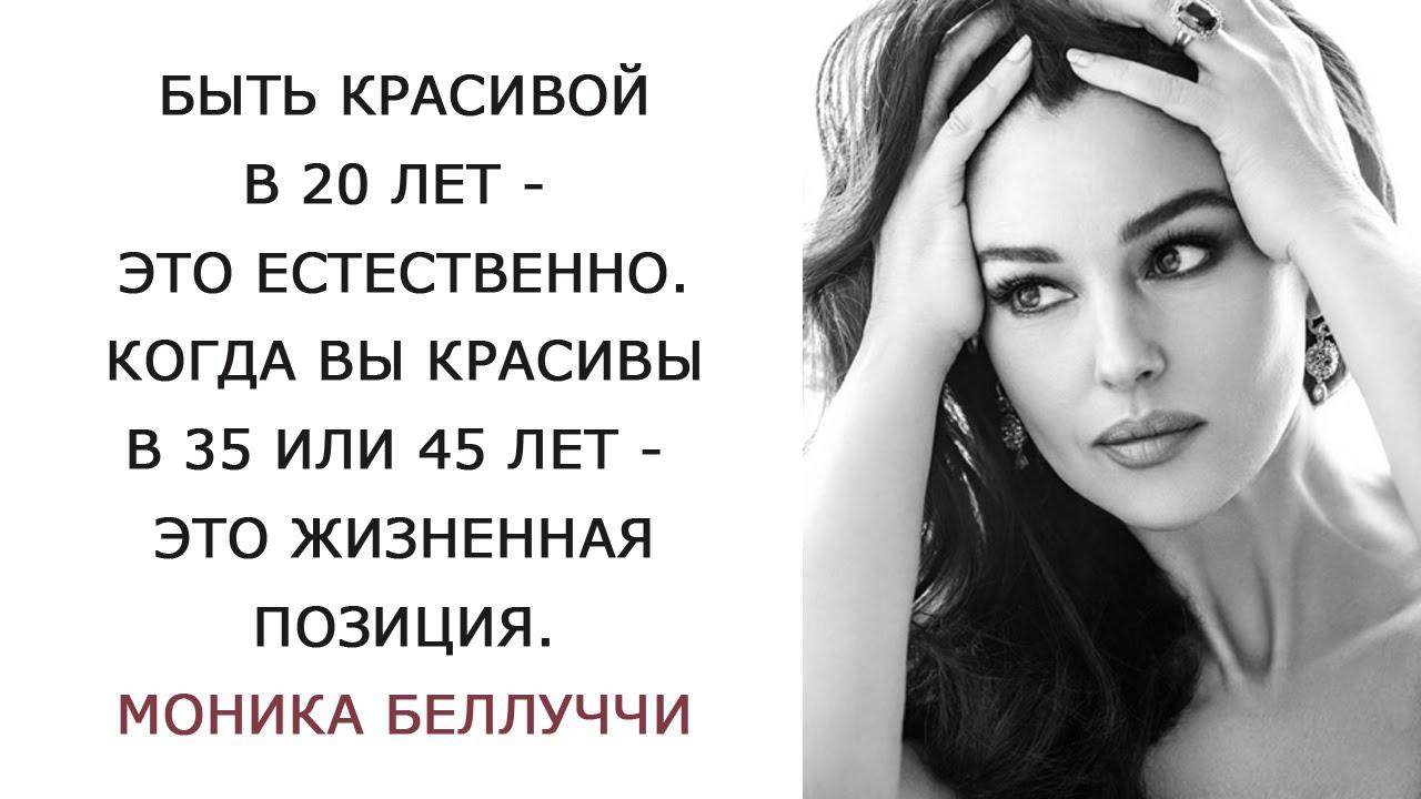 1c8436df91ba 11 цитат известных женщин. О жизни, счастье,красоте... - YouTube