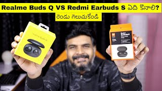 Realme Buds Q VS Redmi Earbuds S Comparison Review ll in Telugu ll