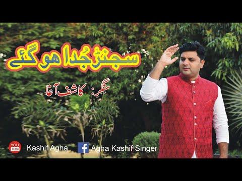 Punjabi song Sajan juda ho gaye by kashif agha