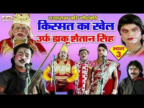 Dayaram Ki Nautanki - किस्मत का खेल (भाग-3) - Bhojpuri Nautanki 2018   Dehati nautanki nach Program