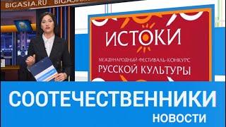 Новости из мира российских соотечественников - №11-2020
