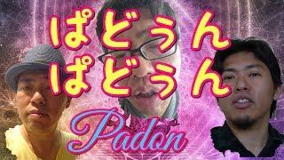 【感謝力】パドゥンパドゥンの魔法