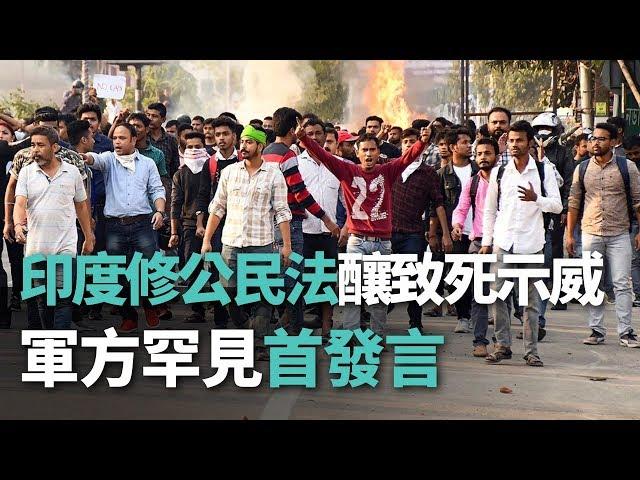 印度修公民法釀致死示威 軍方罕見首發言【央廣國際新聞】