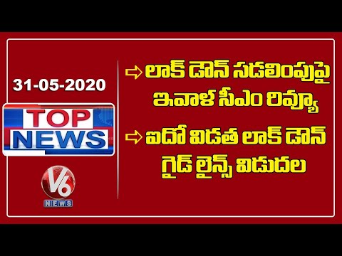 Top News Headlines | 31st May 2020 | V6 Telugu News