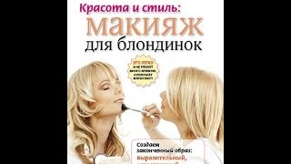 Красота и стиль: МАКИЯЖ ДЛЯ БЛОНДИНОК. Как правильно наносить макияж - пошаговое руководство.