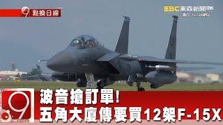 波音搶訂單! 五角大廈傳要買12架F-15X戰機 《9點換日線》2018.12.28