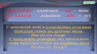Німецька мова українською. Урок 5. Jj, Ll, ng