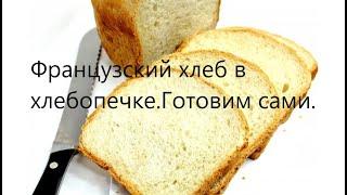 французский хлеб в хлебопечке starwind SBR2161