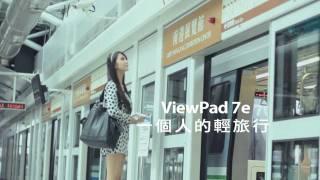 [繁體中文] ViewPad 7e 影片 :  一個人的輕旅行