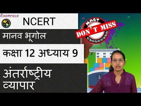 NCERT कक्षा 12 मानव भूगोल अध्याय 9: अंतर्राष्ट्रीय व्यापार (NCERT Geography In Hindi)