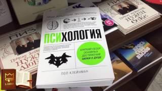 Пол Клейнман - Психология (обзор книги за 1 минуту)