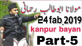 Molana abu talib rahmani bayan in kanpur,(24fab.2019) Part-5