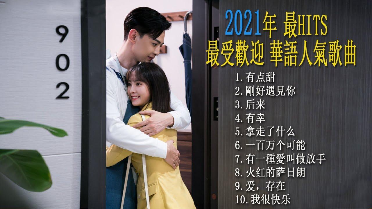 2021年 最hits 最受歡迎 華語人氣歌曲 - 抖音中文歌曲 - 2021年抖音最火流行歌曲推荐