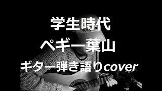 ペギー葉山さんの「学生時代」を歌ってみました・・♪ 作詞・作曲:平岡...