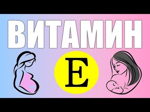 Витамины во время беременности.Витамин Е, токоферол в период беременности и лактации