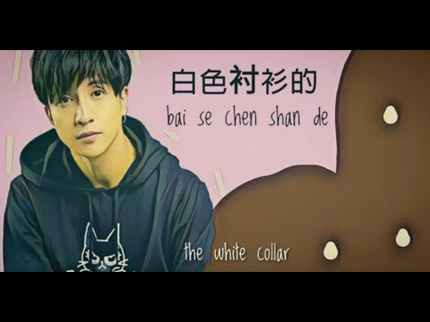Pinyin+English Lyrics Joker Xue 薛之謙 – Shen Shi 紳士 Gentleman